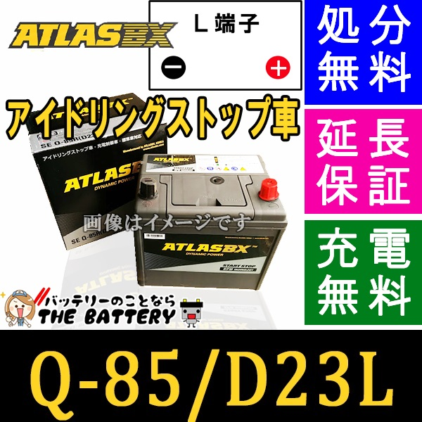 atlas-q-85