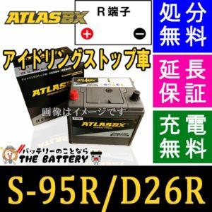 atlas-s-95r