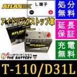 atlas-t-110