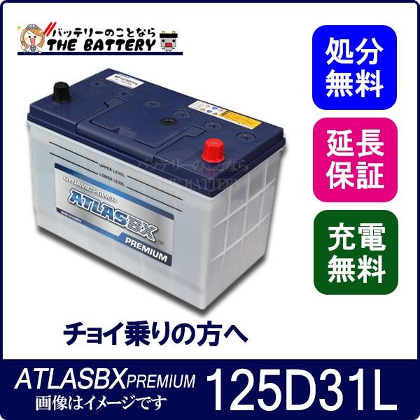 atlas-nf125d31l