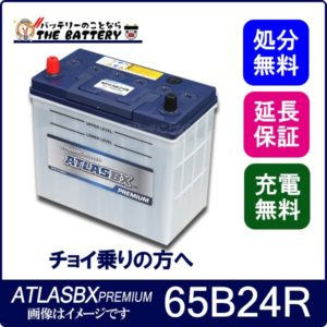 atlas-nf65b24r