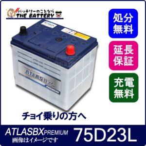 atlas-nf75d23l