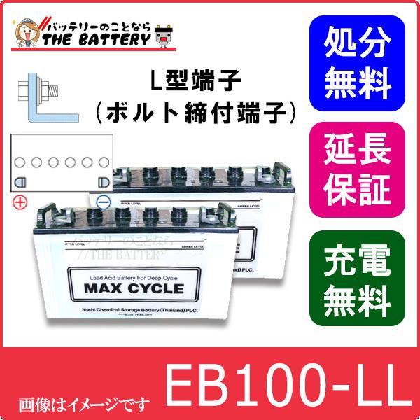 EB100-L-set