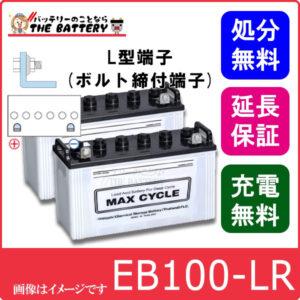 eb100lr-set-hi