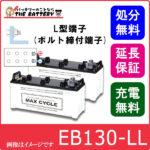 EB130-L-set