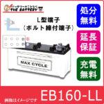 EB160-L