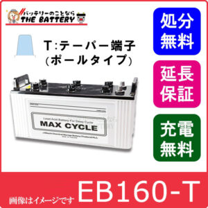 EB160