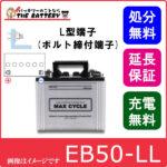 EB50-HIC-60-L