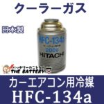 hfc-134a-one