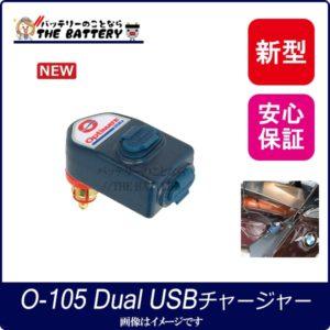 o-105dualusb