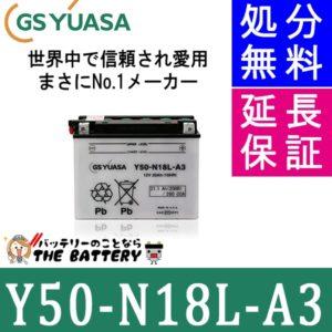 gy-y50-n18l-a3