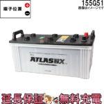 ATLAS155G51