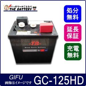 gc-125hd