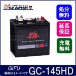 gc-145hd