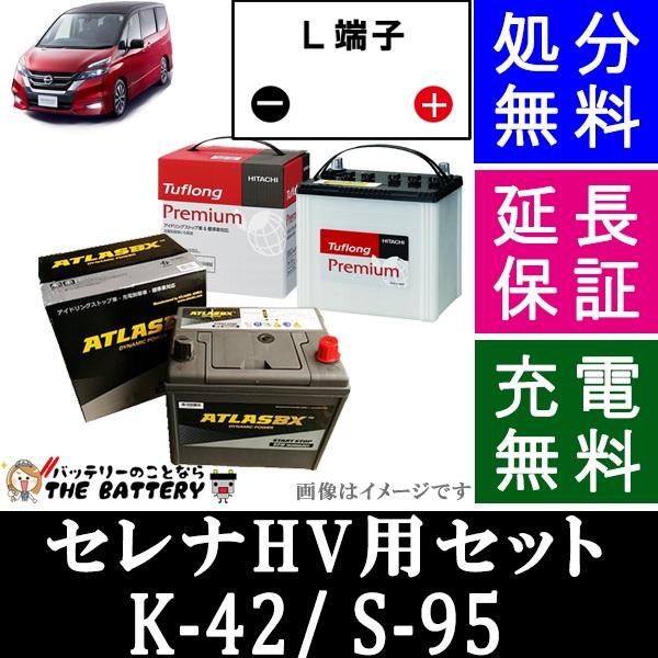 k42s95set-hitachi-at