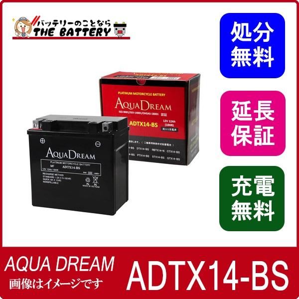 adtx14-bs