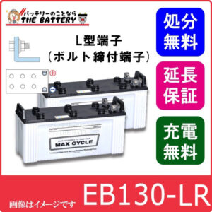 eb130lr-hitachi-set