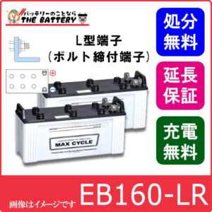eb160lr-hitachi-set