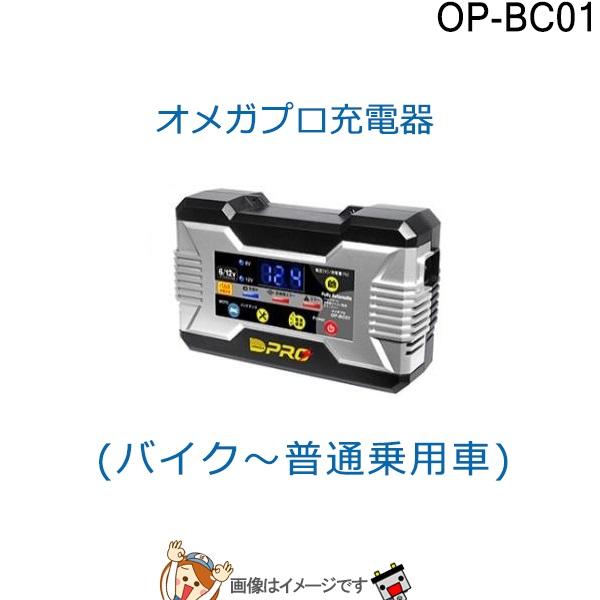 OMEGA-OP-0001-1