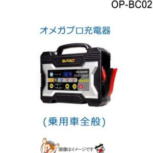 omega-OP-BC02