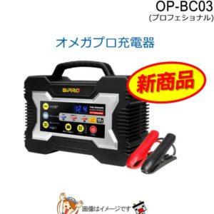 omega-op-bc03