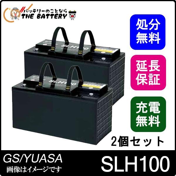 slh100-set
