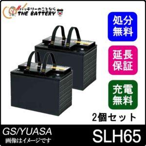 slh65-set
