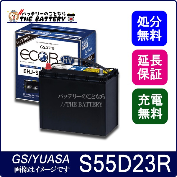 ehj-s55d23r