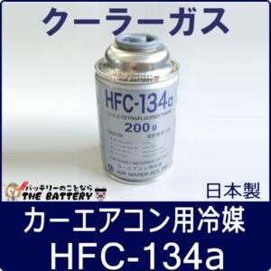 hfc-134a-airwater-1