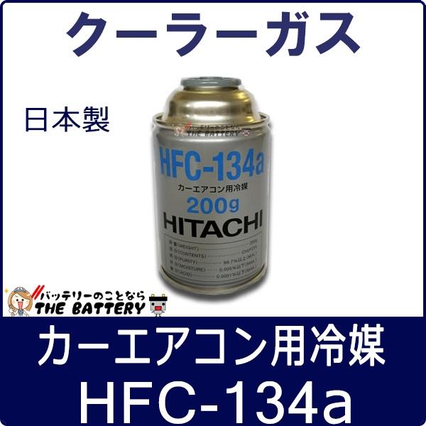 hfc-134a-hitachi-1