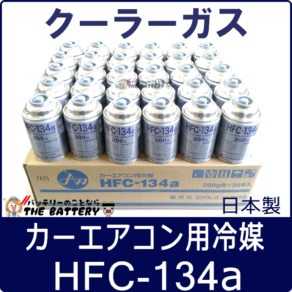 hfc-134a-airwater