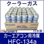 hfc-134a-hitachi