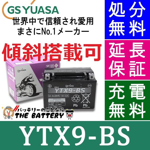 gy-ytx9-bs-zumi