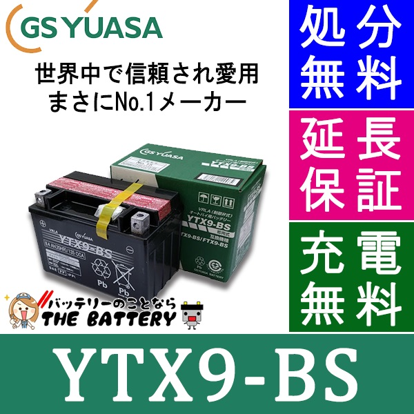 gy-ytx9-bs