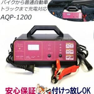 aqp-1200