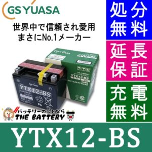 gy-ytx12-bs