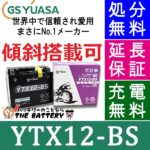 gy-ytx12-bs-zumi