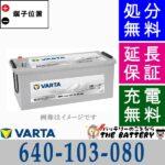 varta640-103-080