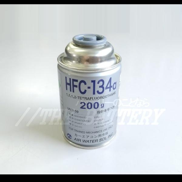 hfc-134a-airwater-10