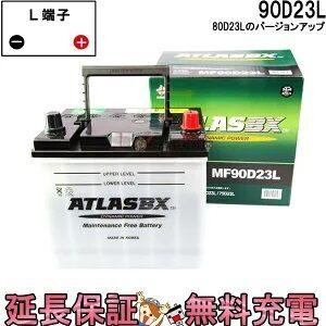 ATLAS80D23L