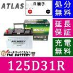 ATLAS125D31R