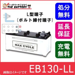 EB130-L