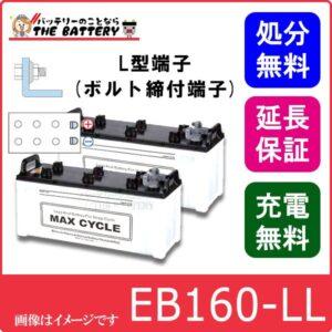 EB160-L-set