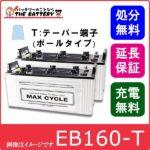 EB160-set
