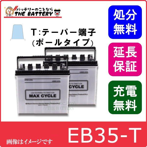 EB35-HIC-50Z-P-set