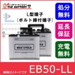 EB50-HIC-60-L-set