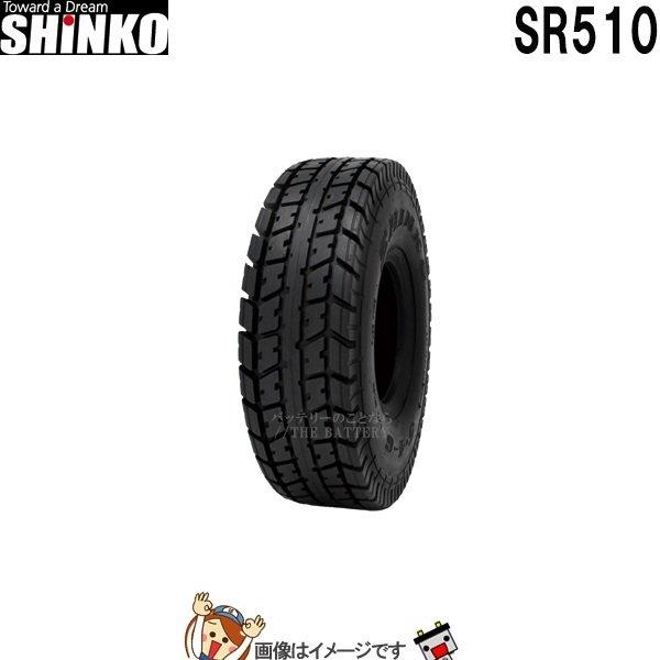 s-sr510-54-6