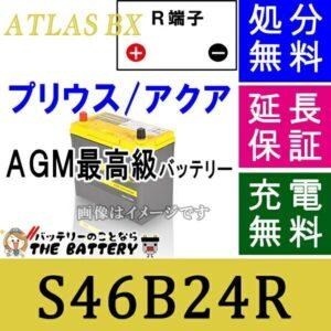 ATLAS-S46B24R