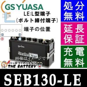 SEB130-LE