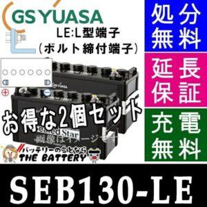SEB130-LE-set